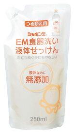 EM食器洗い液体せっけん・詰替/250ml