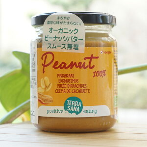 オーガニックピーナッツバター(スムース無塩)/250g【むそう】
