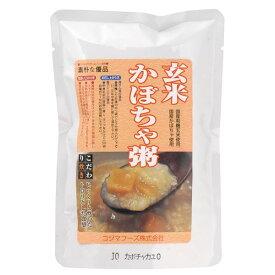 素朴な優品 玄米かぼちゃ粥/200g【コジマフーズ】 じっくりと炊いたトロリとした食感