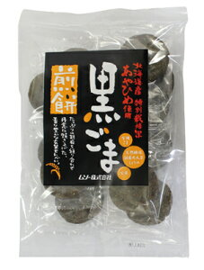 黒ごま煎餅特栽米あやひめ使用/15枚【ムソー】