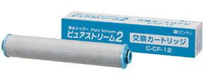 【ゼンケン】ピュアストリーム2・カートリッジ/C-CF-12【12/15限定、送料無料クーポン】