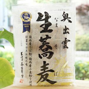 奥出雲 生蕎麦/100g×2【本田商店】