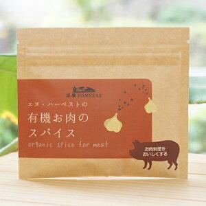 有機お肉用スパイスミックス/25g【エヌハーベスト】