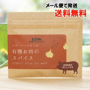 有機お肉用スパイスミックス/25g【エヌハーベスト】【メール便の場合、送料無料】