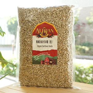 ひまわりの種・生・無塩 1kg オーガニック