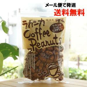 羅漢果(らかんか)コーヒーピーナッツ/180g【セイコー珈琲】【メール便発送】