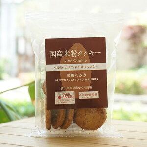 国産米粉のクッキー(黒糖くるみ)/8個【南出製粉】