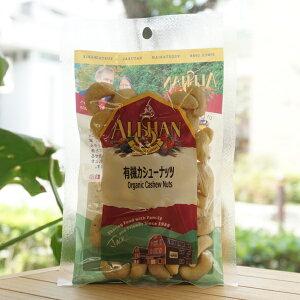 有機カシューナッツ/100g【アリサン】