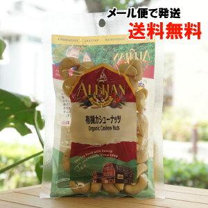 有機カシューナッツ/100g【アリサン】【メール便の場合、送料無料】