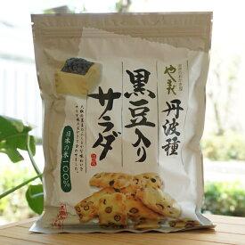 丹波種黒豆入りサラダ/100g【やまだ】