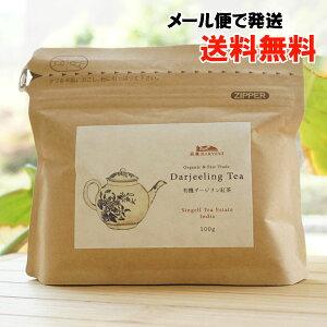 有機ダージリン紅茶FTGFOP1(スタンドパック)/100g【エヌハーベスト】【メール便の場合、送料無料】