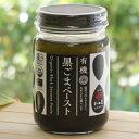 有機黒ごまペースト/250g【和田萬】【オーガニック】
