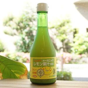 オーガニックレモン果汁/300ml 【ヒカリ】