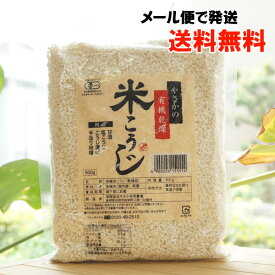 有機乾燥米こうじ(白米) /500g【やさか】【メール便の場合、送料無料】