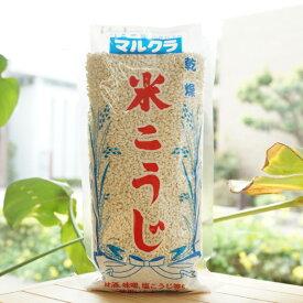 乾燥米こうじ(白米)/500g【マルクラ】
