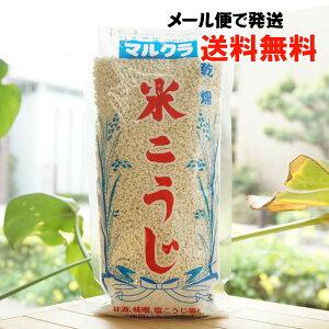 乾燥 米こうじ(白米)/500g【マルクラ食品】【メール便の場合、送料無料】