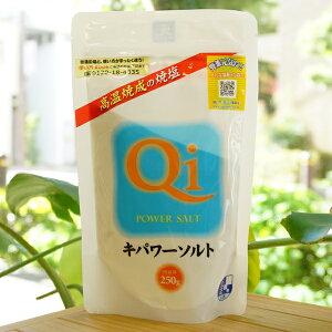 高温焼成の焼塩 キパワーソルト(詰替)/250g【キパワー】