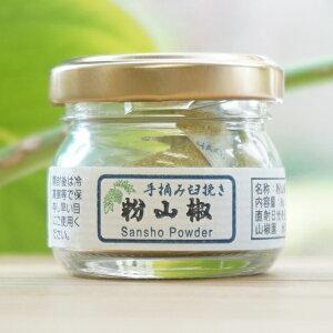 手摘み臼挽き 粉山椒/8g【かんじゃ山椒園】