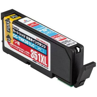 【まとめ売り3個セット】CANON BCI-351XLC 互換 インクカートリッジ シアン CCC-351LC Color Creation