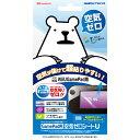 【メール便可】ゲームテック WiiU GamePad用液晶保護シート『GamePad用空気ゼロシートU』UF1852 WiiU用(沖縄・離島は…