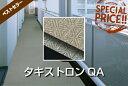 床シート 長尺塩ビシート タキロン タキストロンQA(1350mm×5m)