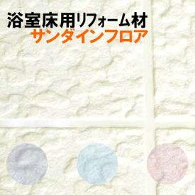 浴室床用リフォーム材『サンダインフロア』3.5mm厚1200mm×1600mm【1枚入】