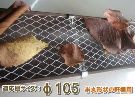 【軒樋】枯葉落葉 ゴミ防止金具(ネット)Φ105・直径105mm用【1M×5枚】