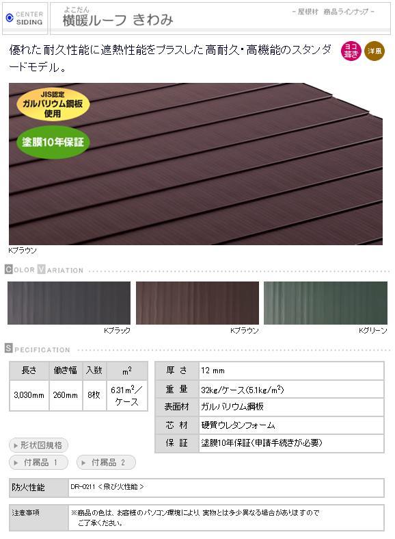 *チューオー(ニチハ)屋根材 横暖ルーフきわみ 本体Kグリーンのみ 1ケース/8枚入