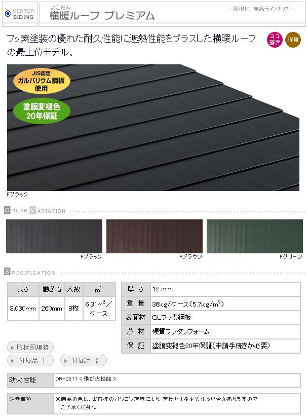 *チューオー(ニチハ)屋根材 横暖ルーフプレミアム1ケース/8枚入カラー:Fブラック