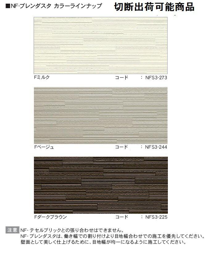 *アイジー工業  金属サイディングNFブレンダスタ外壁材 サイディング1mあたり980円