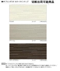 *アイジー工業  金属サイディングNFブレンダスタ外壁材 サイディング1mあたり1001円