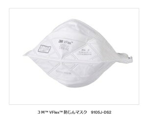 【在庫あり】3M マスク 防塵マスク DS2 Vフレックス【9105J-DS2 9105JDS2】 20枚入/1箱2つ折りタイプ レギュラーサイズ色:ホワイト使い捨て防じんマスク スリーエム