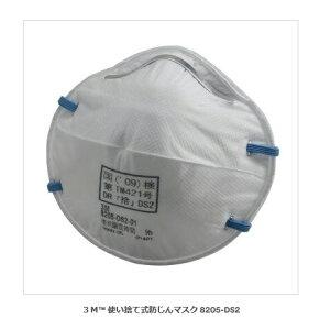 【在庫あります】3M マスク 防塵マスク DS2 【8205J-DS2 8205JDS2】 20枚入/1箱カップ型タイプ 色:ホワイト レギュラーサイズ使い捨て防じんマスク スリーエム