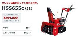 特別価格!!ホンダ除雪機 HSS655c-J1小型除雪機 HONDA HSS655cJ1 除雪機 HS655J