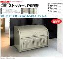 *ゴミストッカー PSR型 【GPSR-1812-08SC】 上開き+取外し式