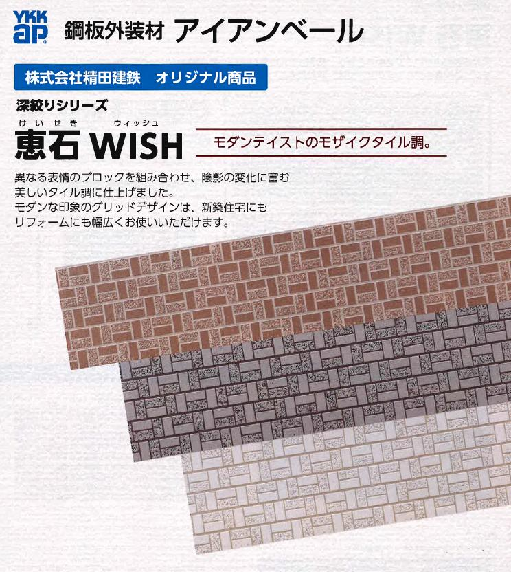 *YKK金属サイディング アイアンベール恵石(けいせき) ウィッシュ 深絞りシリーズ オーダー1mあたり1020円外壁材