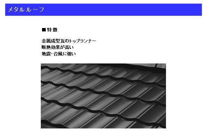 *メタルルーフ 金属瓦本体 7山遮熱ガルバリウム鋼板 ニスクカラータイプメタル建材 1枚/1,458円