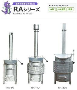 *ミツワダスター焼却炉 【RA-230】 一般焼却炉 【ミツワ東海】