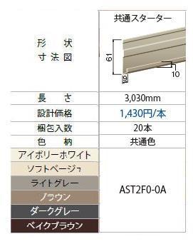 *チューオー サイディング 影光 付属品 1本売り共通スターター 3,030mm外壁材