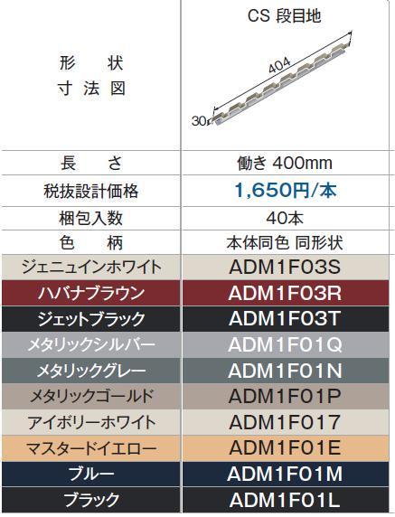 *チューオー サイディング CS型 センタースパンU  CS段目地 働き400mm 1本