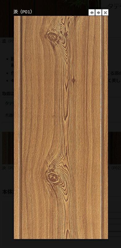 日新製鋼建材 七ツ星 金属サイディング 外壁材 本体木星檜 長さ3048mm1ケース/12枚入