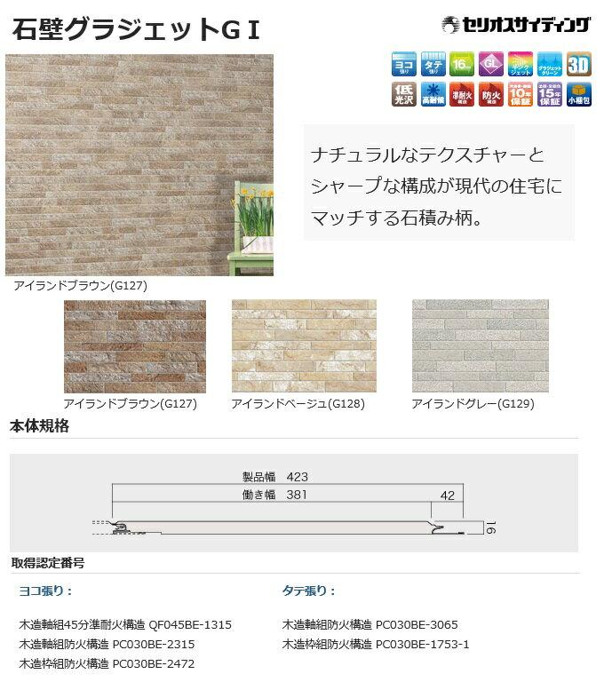 石壁グラジェットGI L=3788mm4枚入 金属サイディング 本体【日新製鋼建材】