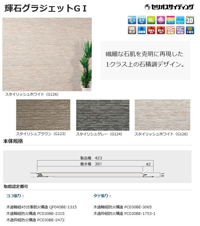 輝石グラジェットGI L=3788mm4枚入 金属サイディング 本体【日新製鋼建材】