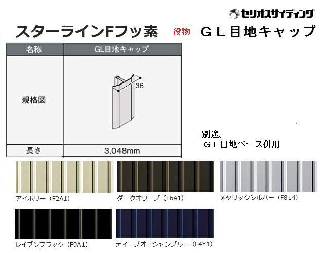 GL目地キャップスターラインFフッ素用 金属サイディング 役物【日新製鋼建材】
