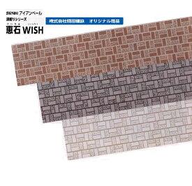 *YKK金属サイディング アイアンベール恵石(けいせき) ウィッシュ 深絞りシリーズ オーダー1mあたり1045円外壁材
