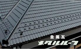 *屋根材 メタルルーフ(ノーブルマットタイプ) 金属瓦本体 7山 遮熱ガルバリウム鋼板メタル建材 1枚/1,944円