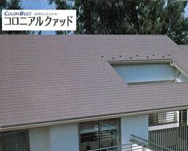 *コロニアル クアッド カラーベスト 屋根材  【KMEW ケイミュー】 1ケース/8枚入り