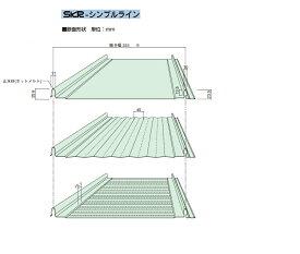 *シンプルライン 板厚0.4 オーダーガルバリウム鋼板製 (トタン)屋根材【ニスクPro】1mあたりの価格 1,210円