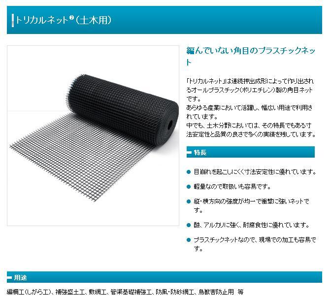 *大日本プラスチック トリカルネット(土木用)【N-24】幅100cmx長さ50m 1巻/50m 1巻/40Kg色:黒 ポリエチレン製大プラ