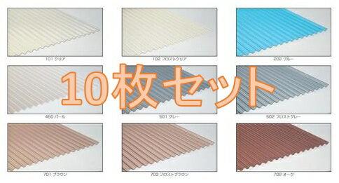 *ポリカ波板 長さ10尺 10枚セット鉄板小波(32波)日本ポリエステル【カット不可】外壁材